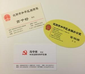 Visitkort från Hepingdistriktet i Shenyang